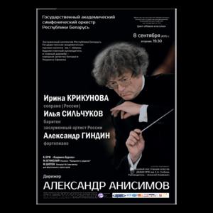 """Открытие сезона: Цикл концертов """"Живая классика"""""""