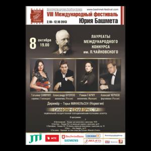 Фестиваль Юрия Башмета: лауреаты международного конкурса им. П.Чайковского