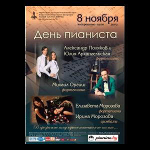 «День Пианиста»
