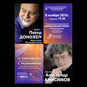 Государственный академический симфонический оркестр, солист - Питер Донохоу (фортепиано)