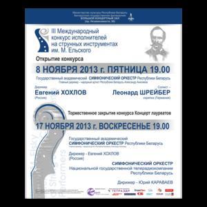 Открытие III Международного конкурса исполнителей на струнных смычковых инструментах им. М.Ельского