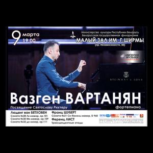 Вазген Вартанян (фортепиано)