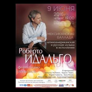 «Мексиканская баллада»: Роберто Идальго  (фортепиано, Мексика)