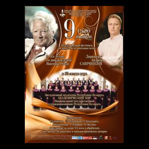 Академический хор  Национальной государственной  телерадиокомпании Республики Беларусь