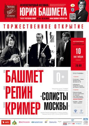 Торжественное открытие XIII Международного фестиваля Юрия Башмета