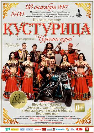 "Gipsy show ""Kusturica"""