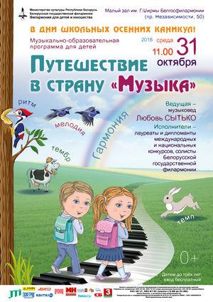 Путешествие в страну «Музыка»: музыкально-образовательная программа для детей