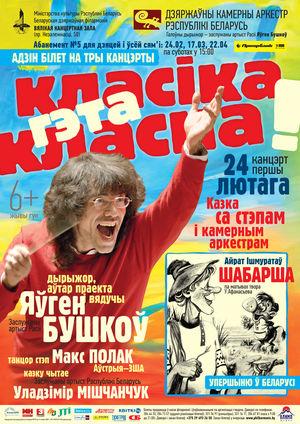 "Subscription №5 ""Classics is cool!"""
