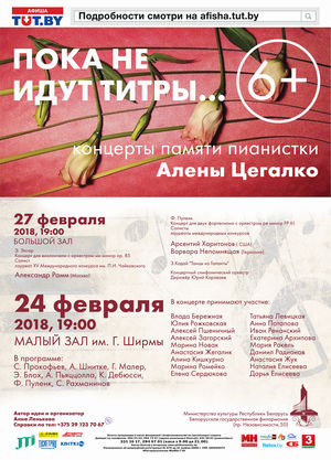 """Concert of memory of Elena Tsegalko """"Until there aren't titles"""""""