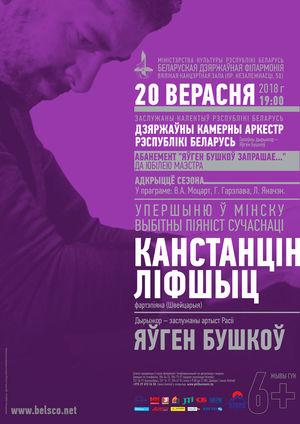 "Абонемент №4 ""Евгений Бушков приглашает"": солист - Константин Лифшиц"