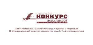 Открытие II Международного конкурса вокалистов имени Л.П.Александровской