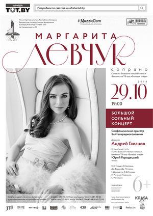 Сольный концерт Маргариты Левчук (сопрано)