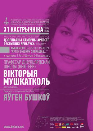 Абонемент №4 «Евгений Бушков приглашает ...»: солистка – Виктория Мушкатколь фортепиано (США)