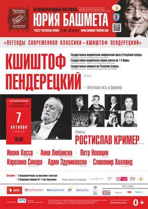 Yury Bashmet International Festival: Krzysztof Penderecki