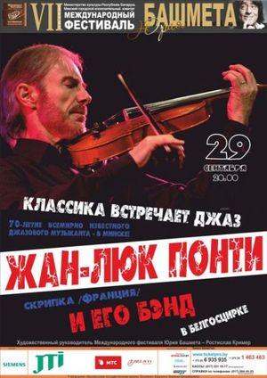 VII Международный фестиваль Юрия Башмета: «Классика встречает джаз»