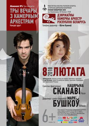 """""""Три вечера с камерным оркестром"""": Марк Бушков (скрипка), Екатерина Сканави (фортепиано)"""
