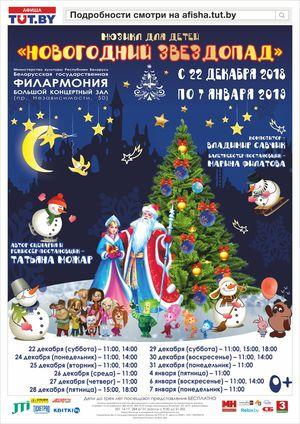 Мюзикл для детей «Новогодний звездопад»