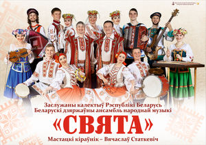 "Belarusian State Ensemble of Folk Music ""Sviata"""