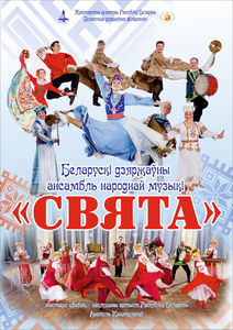 "Belarusian State Ensemble of Folk Music ""Sviata"""
