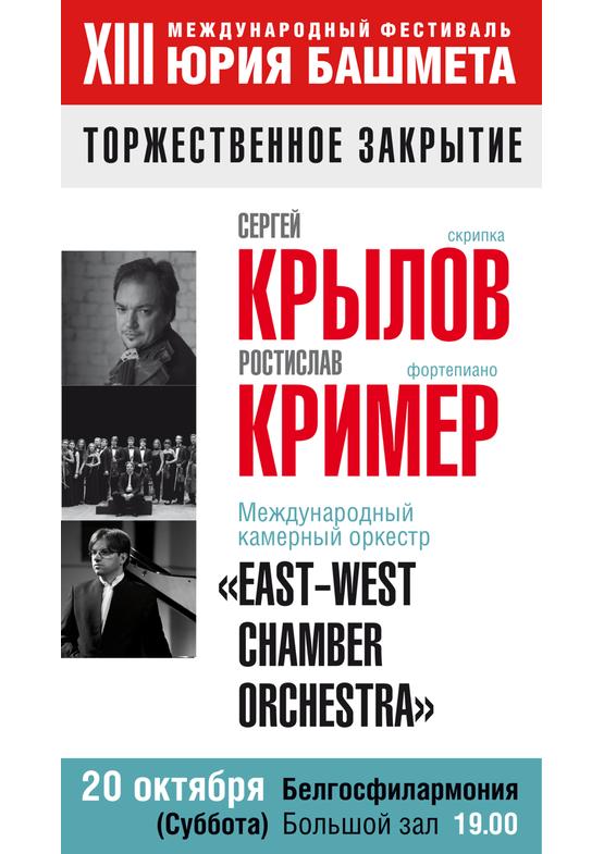 Торжественное закрытие XIII Международного фестиваля Юрия Башмета