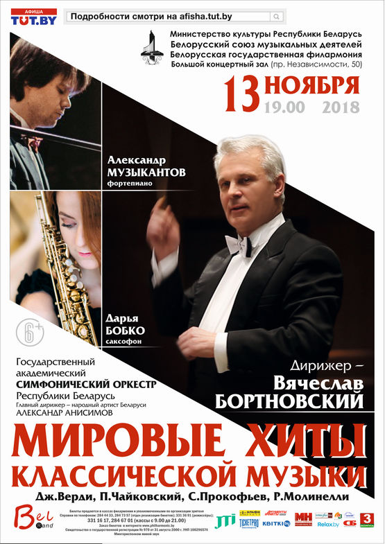Творческий вечер Вячеслава Бортновского