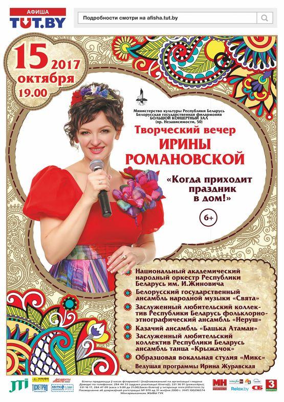 «Когда приходит праздник в дом!»: творческий вечер Ирины Романовской