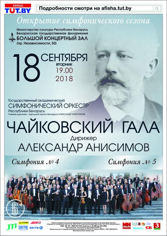 Открытие симфонического оркестра