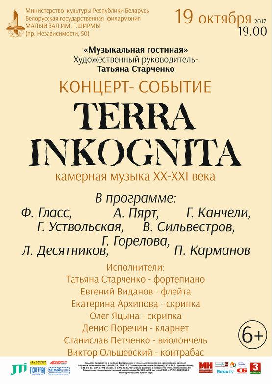 """""""Terra incognita"""":  концерт камерной музыки"""
