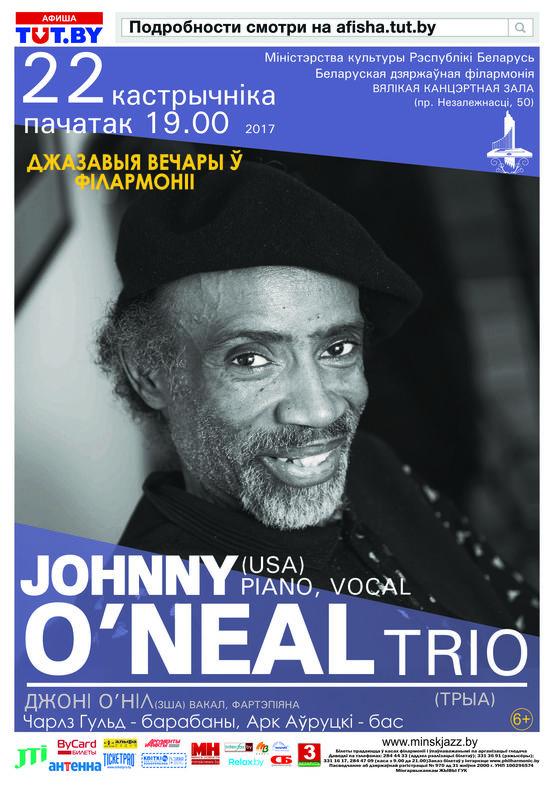 """""""Джазовые вечера в филармонии"""": Джонни О'Нил (фортепиано, вокал)"""