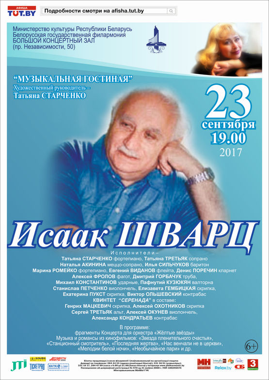"""""""Музыкальная гостиная"""": Исаак Шварц"""