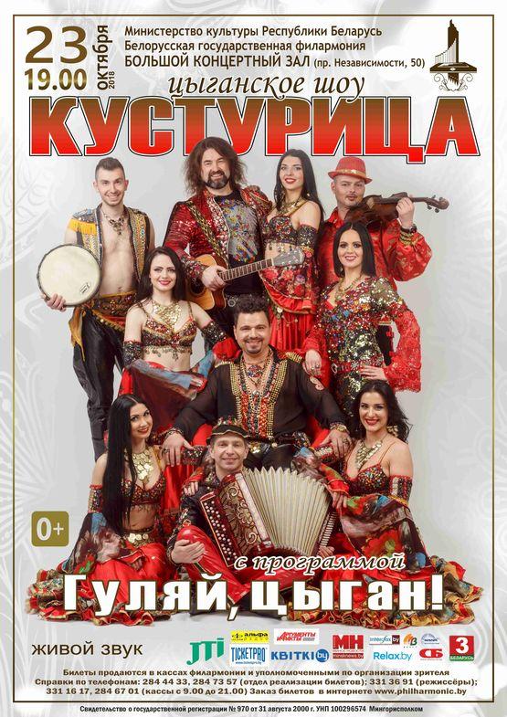"""Гуляй, цыган!"": концерт-шоу ""Кустурица"""