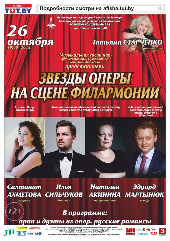 Музыкальная гостиная представляет: Звезды оперы на сцене филармонии