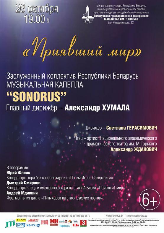 Музыкальная капелла «Сонорус»