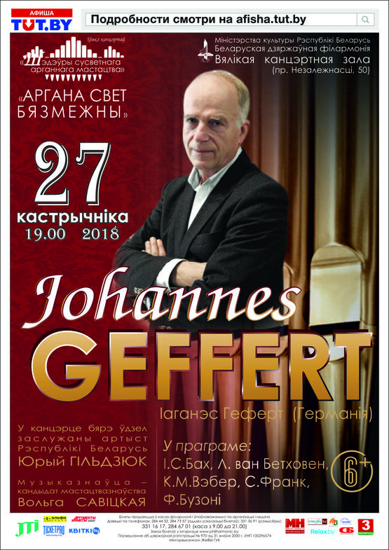 Цикл концертов «Шедевры мирового органного искусства»: Иоганнес Гефферт (Германия)