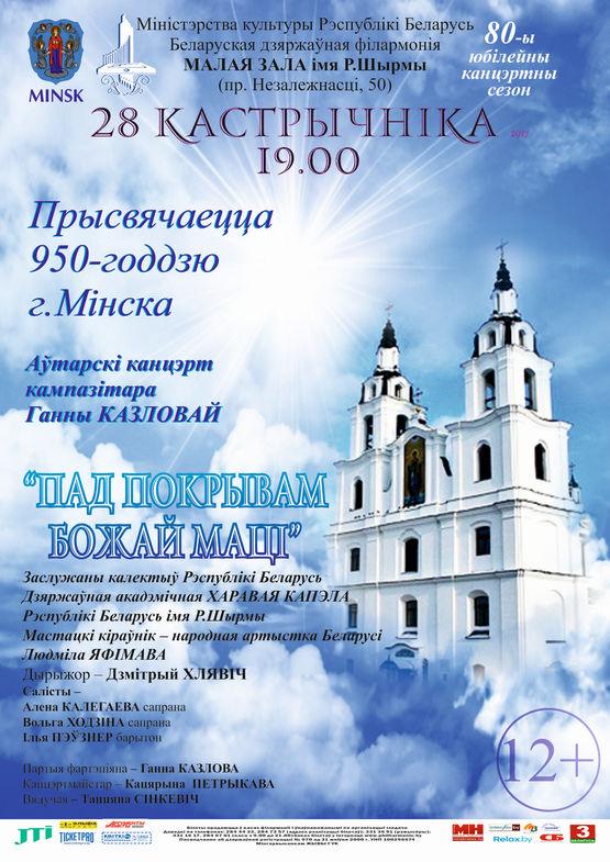 Творческий вечер композитора Анны Козловой