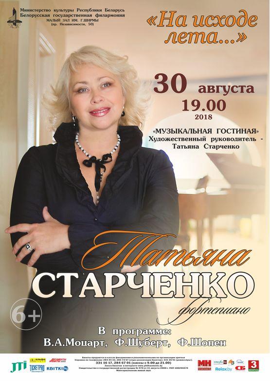 """""""Музыкальная гостиная"""": """"На исходе лета"""""""