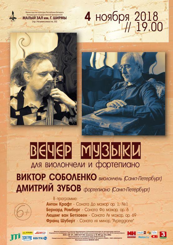 Вечер музыки: Виктор Соболенко (виолончель), Дмитрий Зубов (фортепиано)