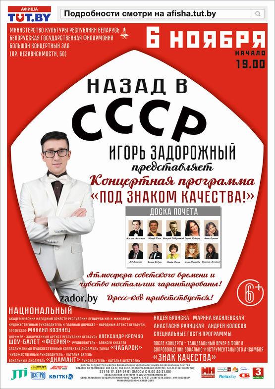 «Назад у СССР» –  «Пад знакам якасці!»