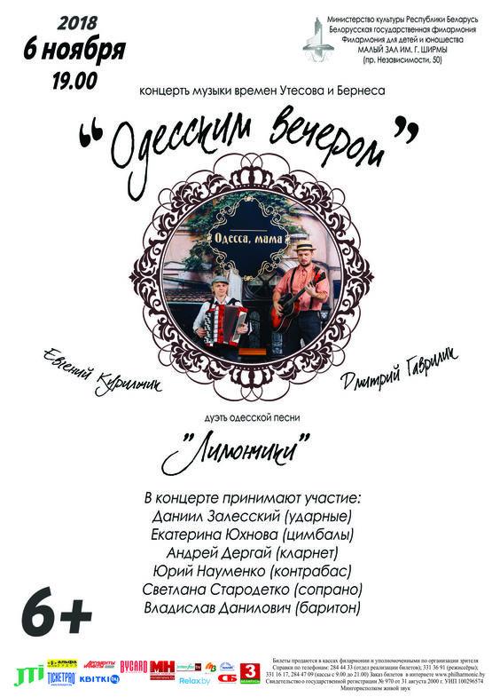 """""""Одесским вечером"""": дуэт одесской песни """"Лимончики"""""""