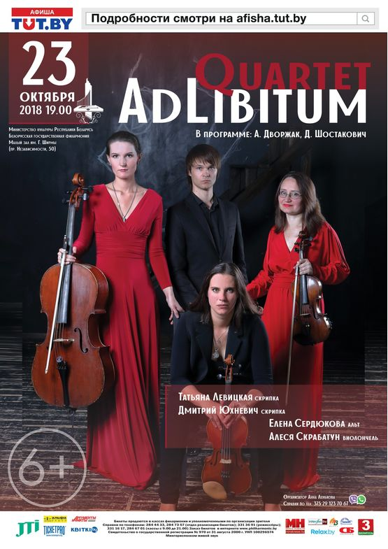 """Струнный квартет """"Adlibitum Quartet"""""""