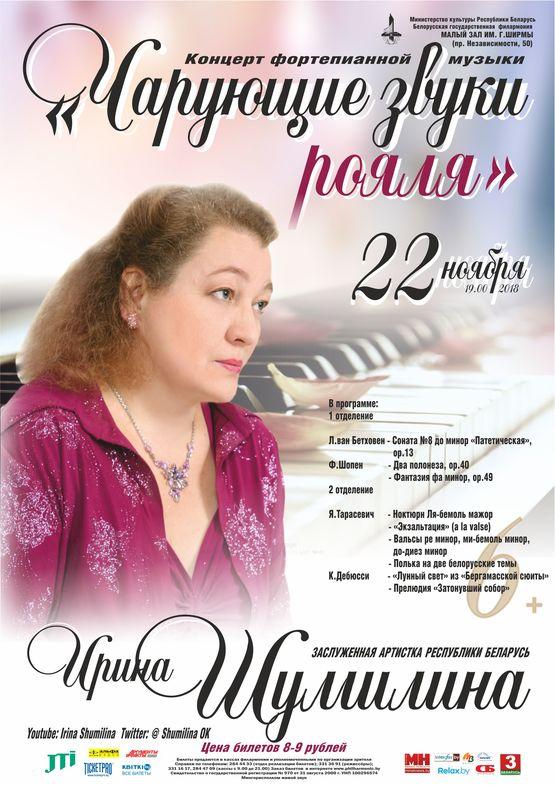 Ирина Шумилина: «Чарующие звуки рояля»