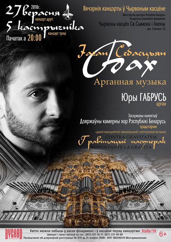 И.С.Бах - органная музыка. Исполнитель - Юрий Габрусь