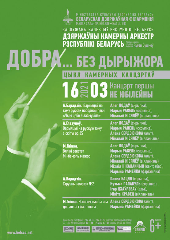 """The cycle of chamber concerts """"Ok… wthout a conductor"""" (the first concert): soloists of the State Chamber Orchestra of the Republic of Belarus"""