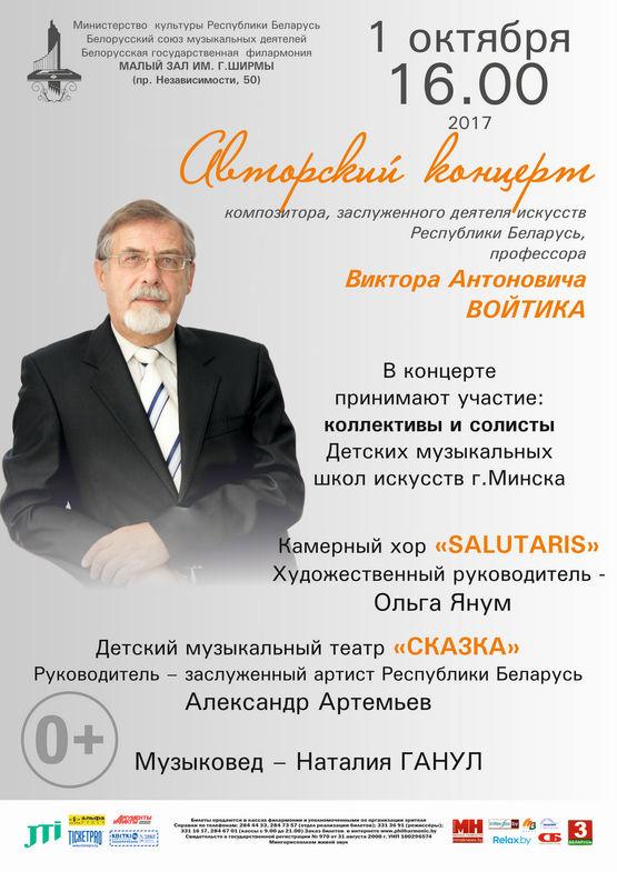 Авторский концерт композитора Виктора Войтика