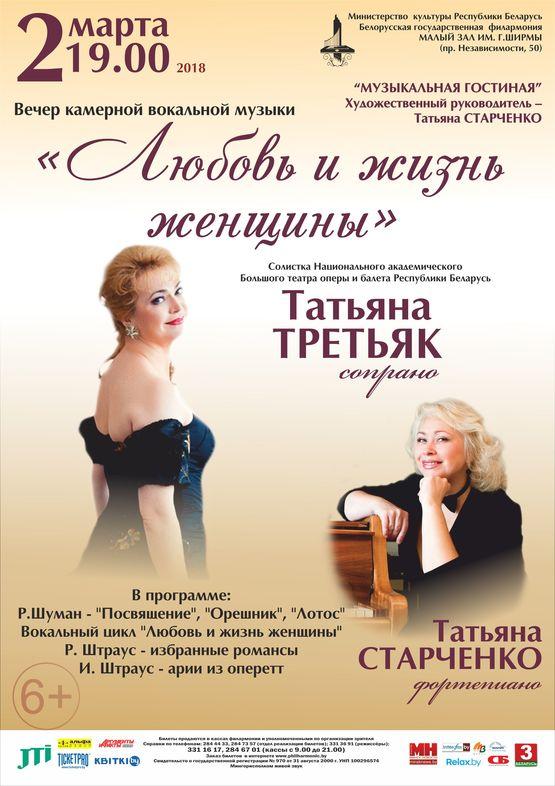 Вечер камерной вокальной музыки: Татьяна Третьяк (сопрано), Татьяна Старченко (фортепиано)