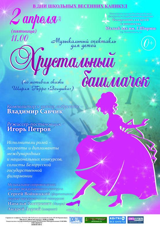 «Хрустальный башмачок»: музыкальный спектакль для детей