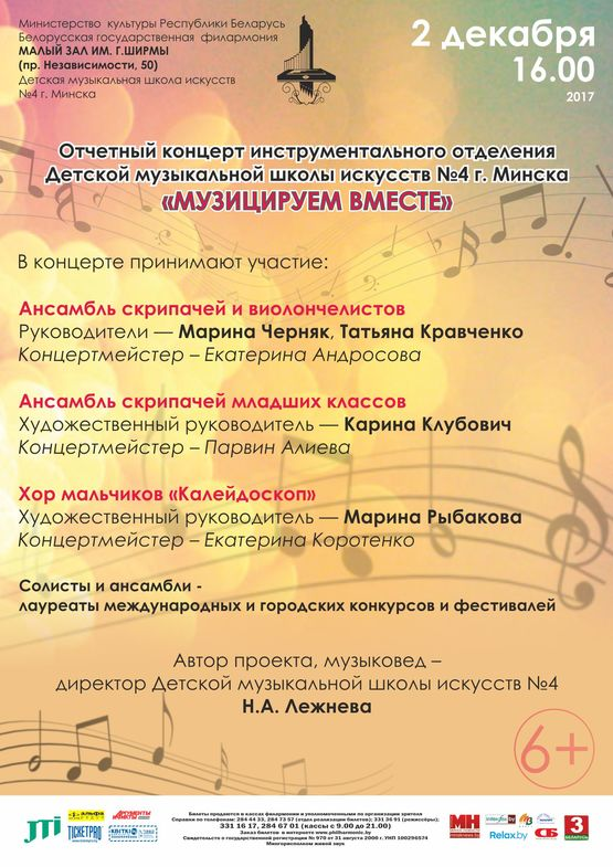 Отчетный концерт инструментального отделения ДМШИ №4 г. Минска