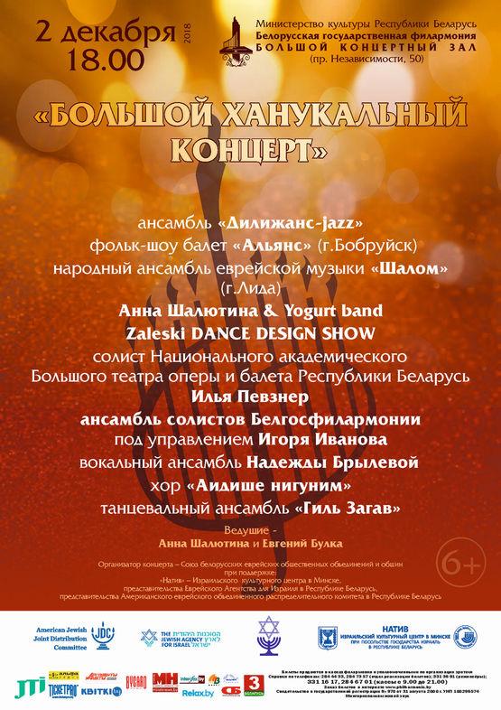Большой ханукальный концерт