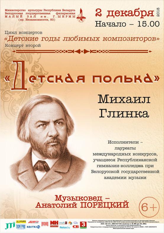 «Детские годы любимых композиторов»: Михаил Глинка