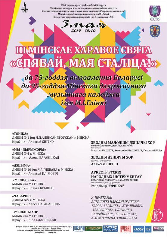 III Минский хоровой праздник «Пой, моя столица!»
